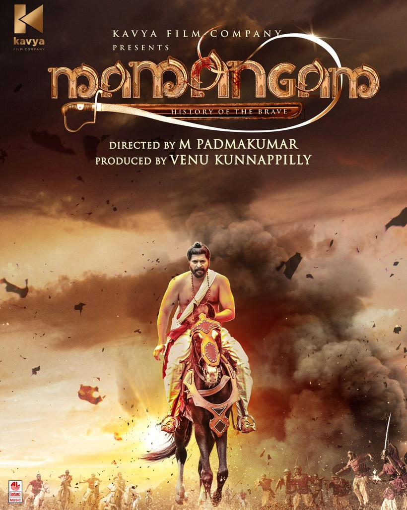 Mamangam 2019